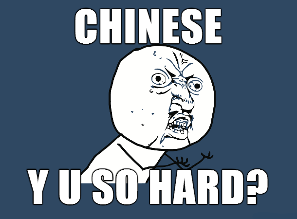 chinese-y-u-so-hard