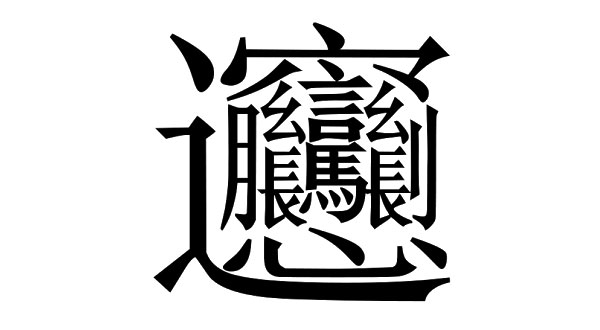 Level 2 Traditional Chinese Character Editions On Sale!