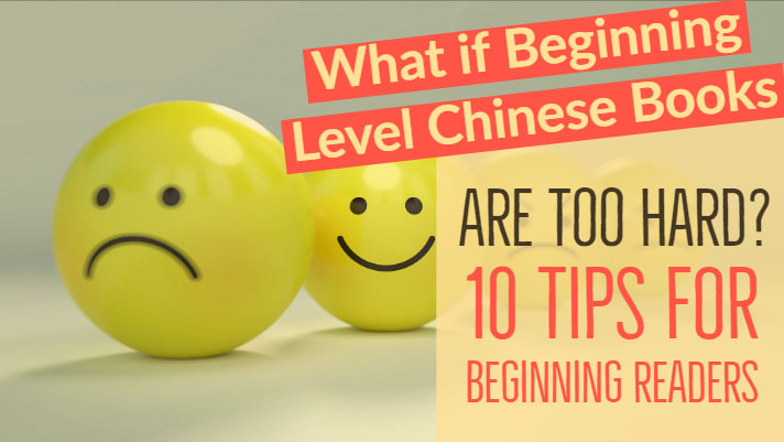 """What If """"Beginning Level"""" Chinese Books Are Too Hard? 10 Tips for Beginning Readers"""