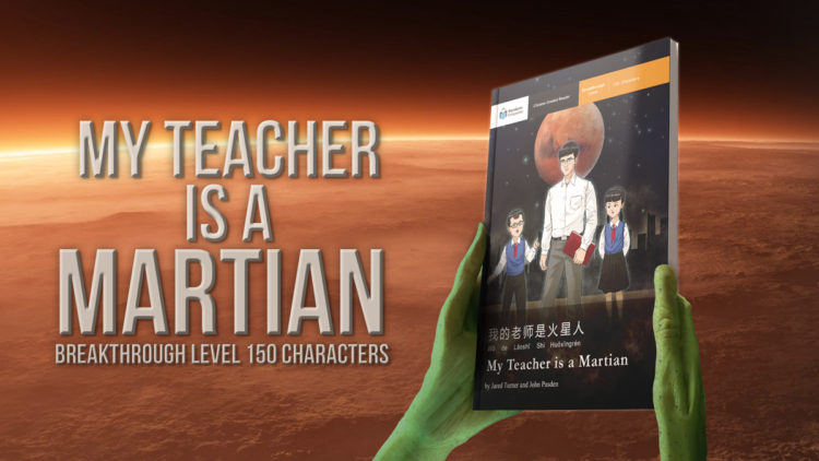 "New Breakthrough Level Story ""My Teacher is a Martian"" (150 Characters)"