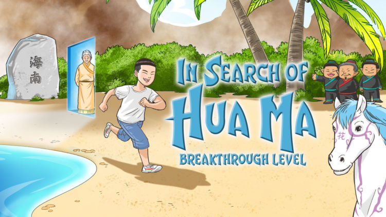 "New Breakthrough Story ""In Search of Hua Ma"""